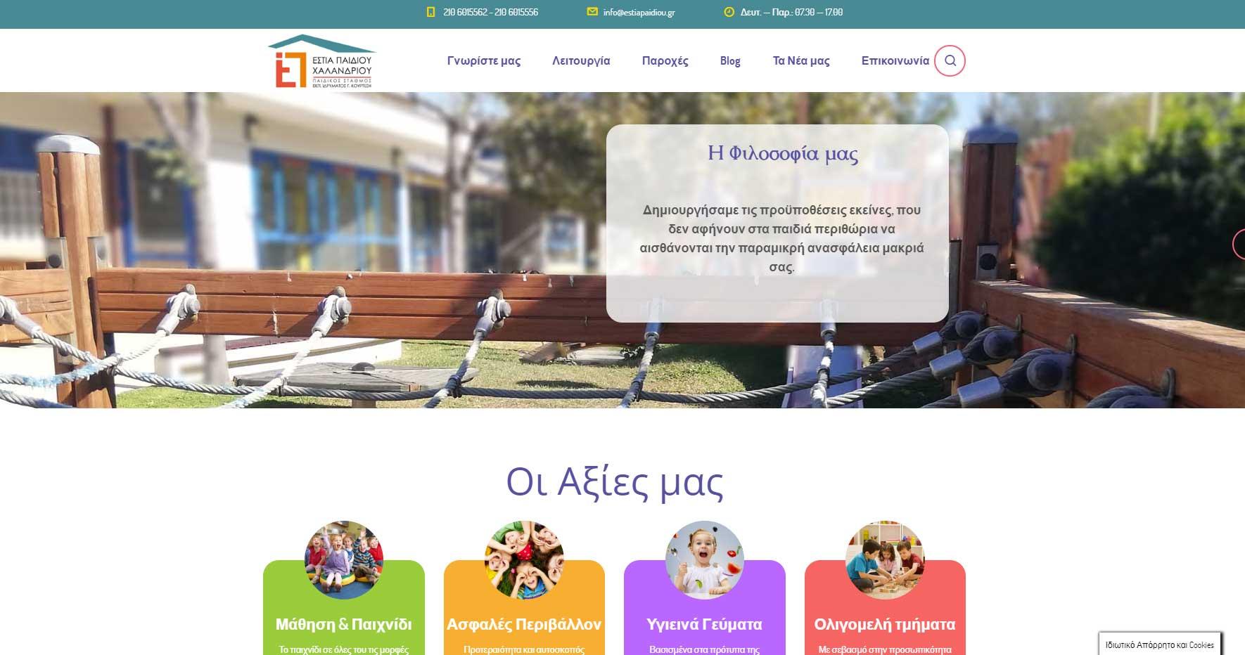 Πρότυπο όρων και προϋποθέσεων ιστότοπου