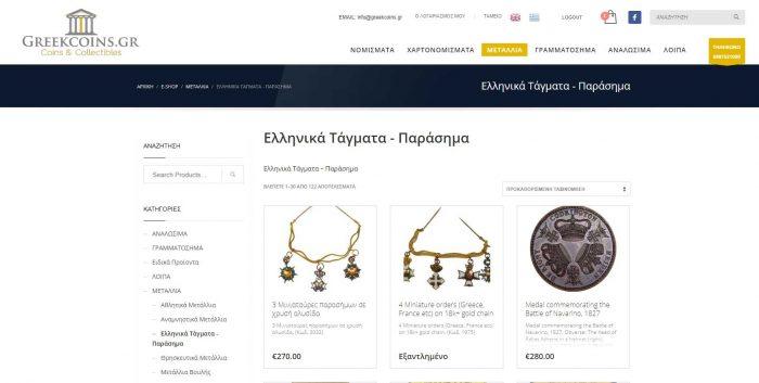 Greek Coins
