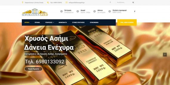 Sofokleous Gold