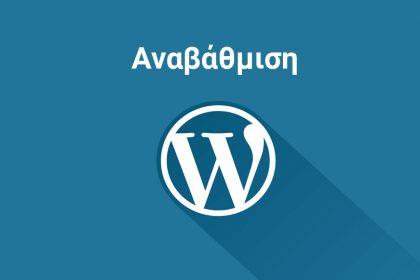 Αναβάθμιση Wordpress